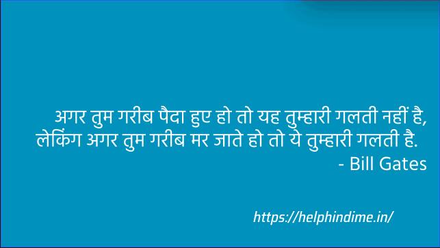 hindi quotes. hindi thoughts - help hindi me