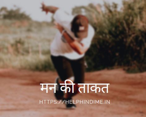 https://helphindime.in/motivational-story-in-hindi/#%E0%A4%AE%E0%A4%A8-%E0%A4%95%E0%A5%80-%E0%A4%A4%E0%A4%BE%E0%A4%95%E0%A4%A4