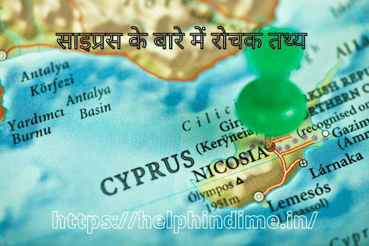https://helphindime.in/interesting-amazing-facts-about-cyprus-in-hindi/