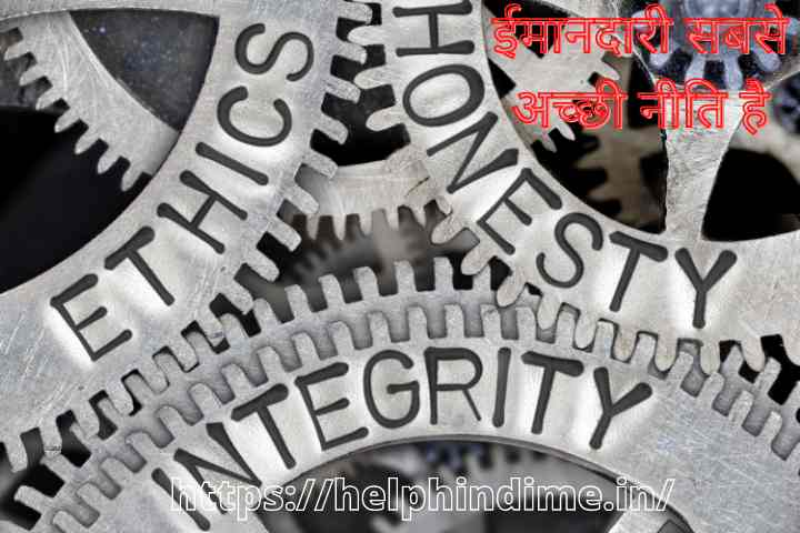 https://helphindime.in/honesty-is-the-best-policy-speech-essay-meaning-in-hindi/
