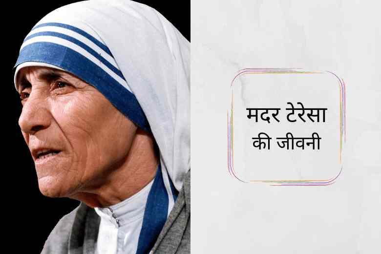 https://helphindime.in/about-mother-teresa-biography-history-essay-real-full-name-paragraph-in-hindi/