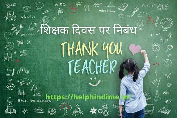 https://helphindime.in/teachers-day-article-few-lines-words-essay-speech-thoughts-in-hindi/