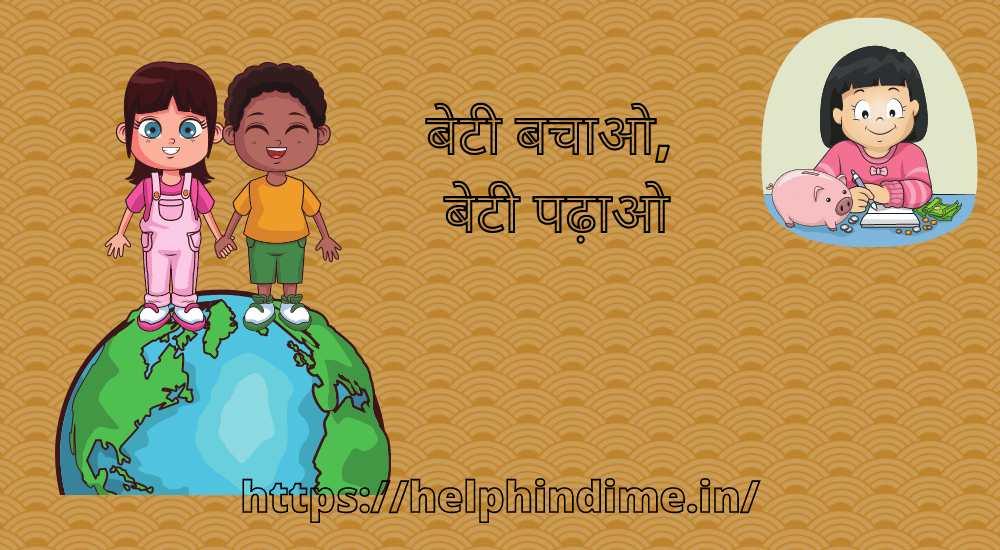 https://helphindime.in/beti-bachao-beti-padhao-in-hindi-essay/