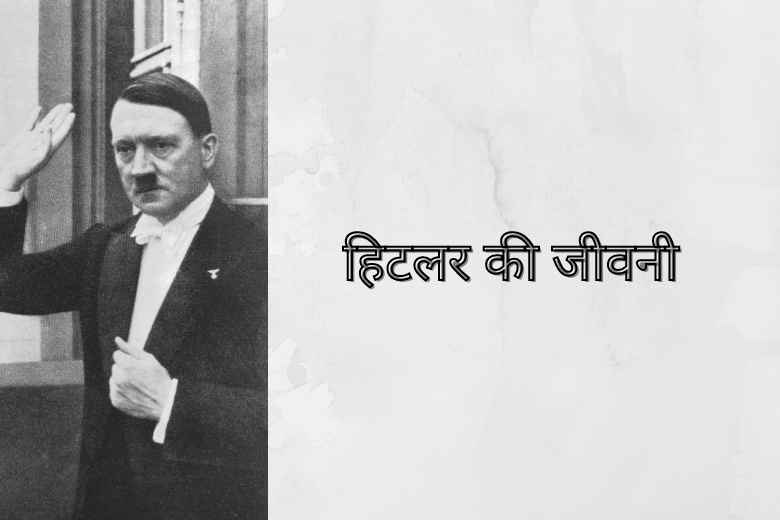 https://helphindime.in/adolf-hitler-biography-unknown-facts-information-jeevan-parichay-in-hindi/
