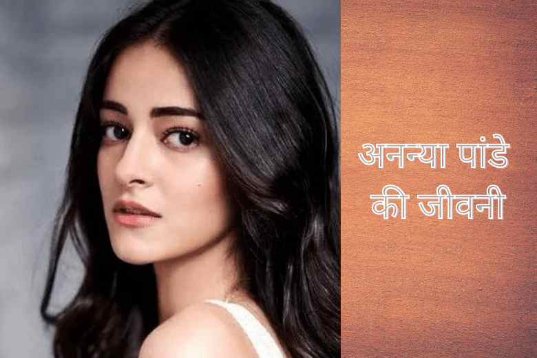 https://helphindime.in/biography-jivani-information-of-ananya-pandey-in-hindi/