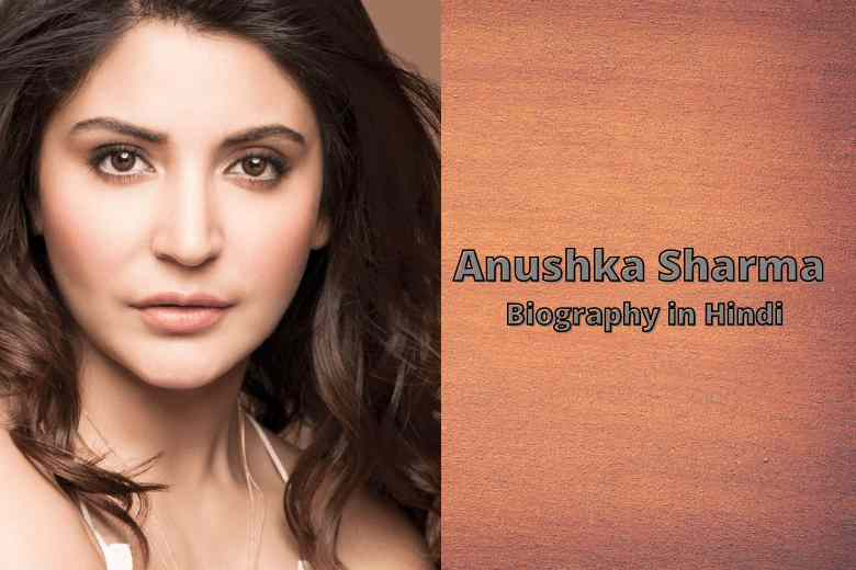 https://helphindime.in/information-about-anushka-sharma-biography-jivan-parichay-dob-family-father-mother-husband-in-hindi/