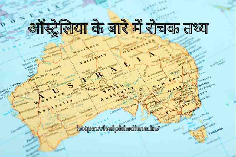 https://helphindime.in/unknown-rochak-interesting-amazing-facts-about-australia-information-in-hindi/