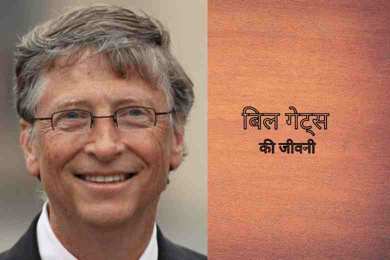 https://helphindime.in/bill-gates-jivan-parichay-biography-in-hindi/