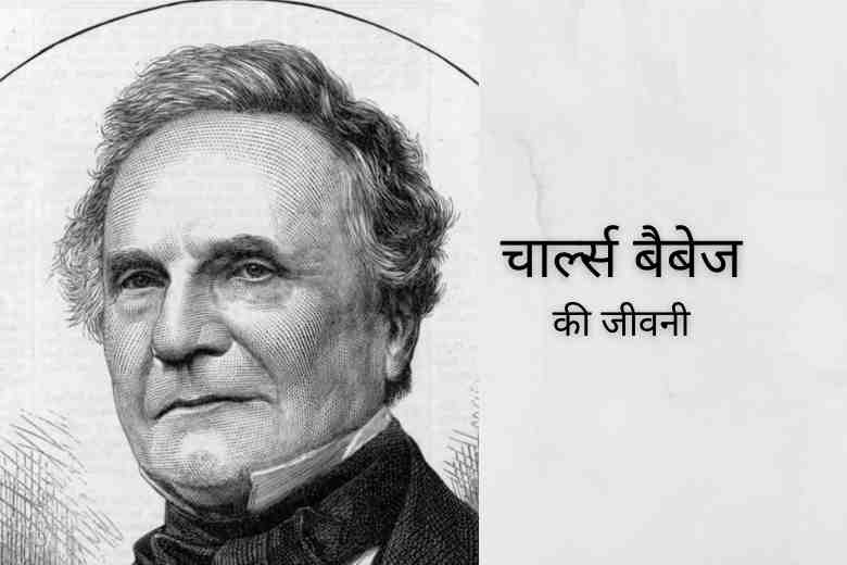 http://helphindime.in/who-is-charles-babbage-the-father-of-computer-biography-history-information-essay-in-hindi/
