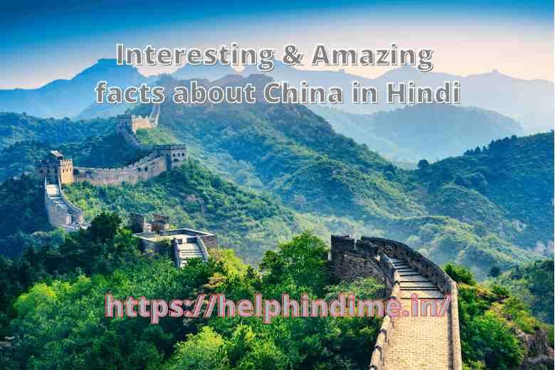 https://helphindime.in/interesting-amazing-facts-about-china-in-hindi/