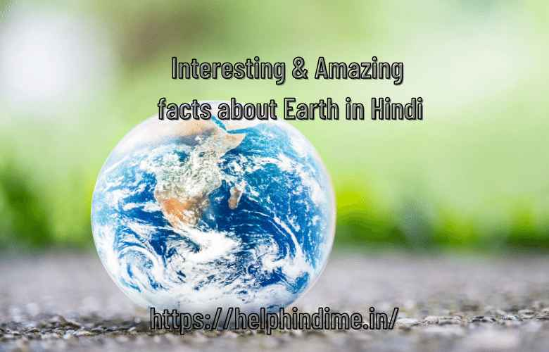 https://helphindime.in/interesting-amazing-facts-about-earth-meaning-in-hindi/