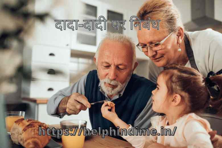 https://helphindime.in/dada-dadi-par-nibandh-grandparents-essay-in-hindi/