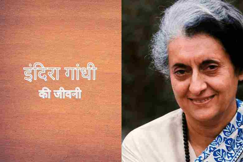 http://helphindime.in/indira-gandhi-ki-jivani-jivan-parichay-biography-information-history-essay-in-hindi/