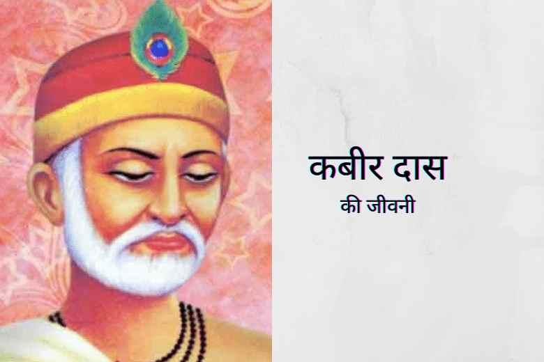 https://helphindime.in/kabirdas-ka-jivan-parichay-jivani-biography-information-history-in-hindi/