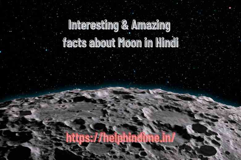 https://helphindime.in/interesting-amazing-facts-about-moon-in-hindi/