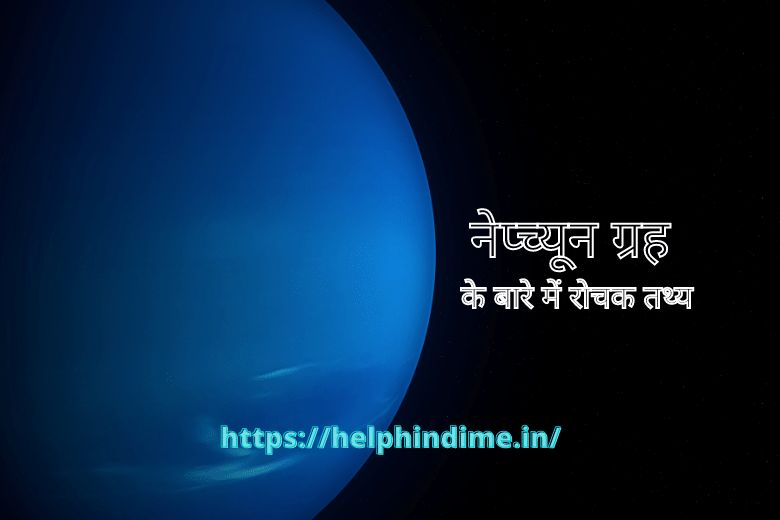 https://helphindime.in/information-interesting-unknown-amazing-facts-about-neptune-in-hindi