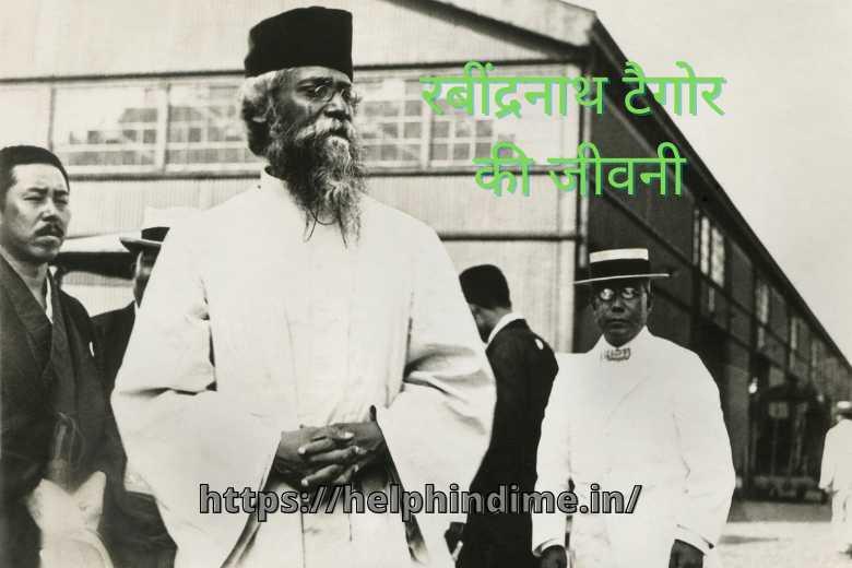 https://helphindime.in/rabindranath-tagore-jivani-life-history-biography-essay-information-in-hindi/
