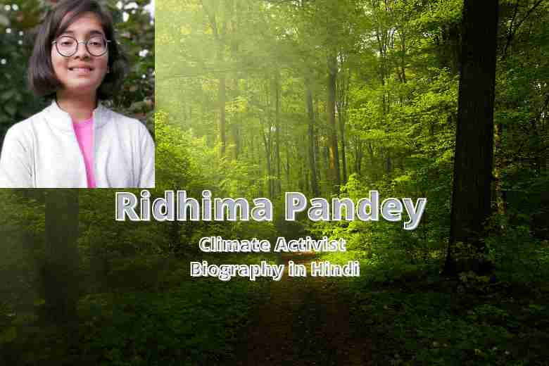 https://helphindime.in/about-ridhima-pandey-climate-activist-biography-jivan-parichay-in-hindi/