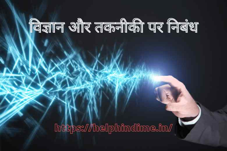 https://helphindime.in/science-and-technology-par-nibandh-speech-articles-essay-in-hindi/
