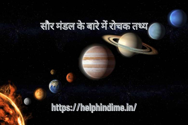 https://helphindime.in/interesting-amazing-facts-about-solar-system-meaning-in-hindi/