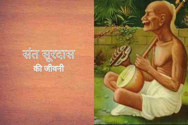 https://helphindime.in/surdas-ji-ka-sahityik-jivan-parichay-jivani-biography-story-information-history-essay-in-hindi/