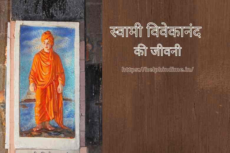 https://helphindime.in/swami-vivekananda-biography-speech-essay-in-hindi/