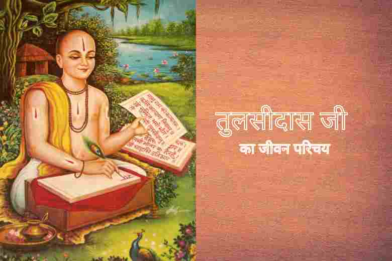 https://helphindime.in/tulsidas-ji-ka-jivan-parichay-jivani-biography-history-story-in-hindi/