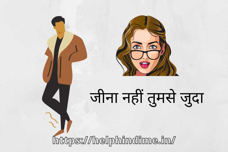 https://helphindime.in/best-motivational-stories-in-hindi/#%E0%A4%9C%E0%A5%80%E0%A4%A8%E0%A4%BE-%E0%A4%A8%E0%A4%B9%E0%A5%80%E0%A4%82-%E0%A4%A4%E0%A5%81%E0%A4%AE%E0%A4%B8%E0%A5%87-%E0%A4%9C%E0%A5%81%E0%A4%A6%E0%A4%BE