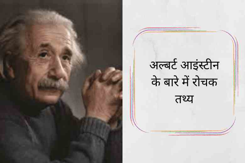 https://helphindime.in/rochak-tathya-amazing-unknown-interesting-facts-about-albert-einstein-in-hindi/