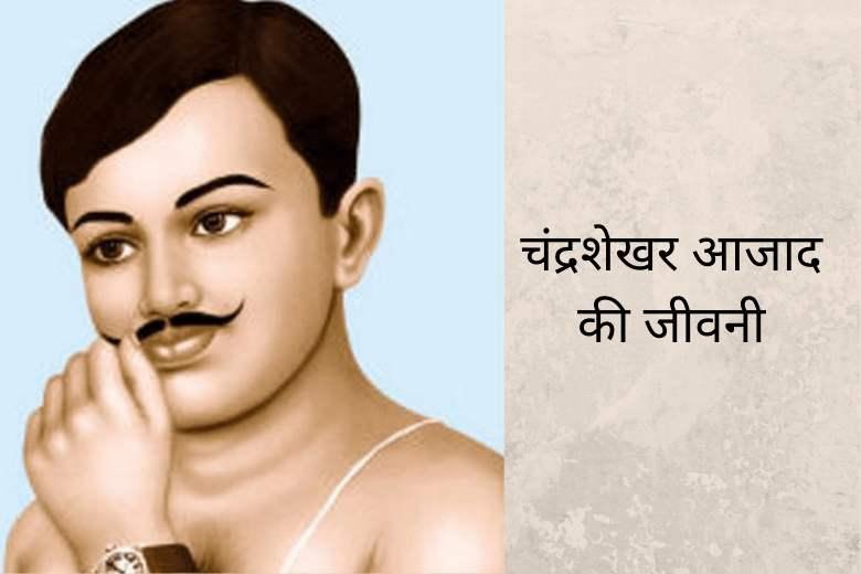http://helphindime.in/who-is-chandrashekhar-azad-biography-jivani-jivan-parichay-story-kahani-essay-in-hindi/