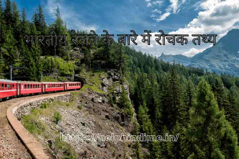 https://helphindime.in/interesting-amazing-unknown-facts-rochak-tathya-information-about-indian-railways-in-hindi/