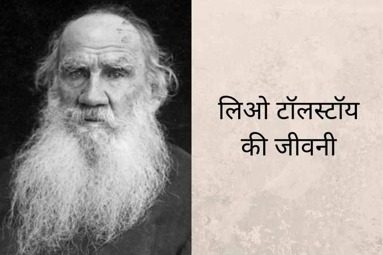 https://helphindime.in/who-is-leo-tolstoy-biography-jivani-jivan-parichay-story-in-hindi/