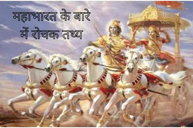 http://helphindime.in/interesting-unknown-amazing-facts-rochak-tathya-information-about-mahabharata-in-hindi/