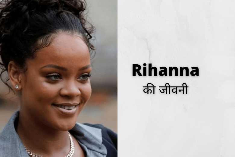 https://helphindime.in/pop-star-rihanna-biography-jivani-jivan-parichay-information-in-hindi/