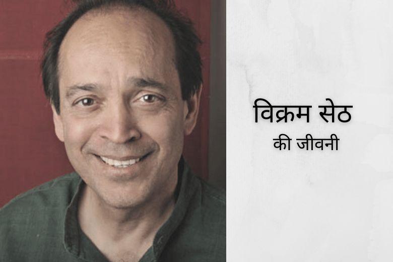 https://helphindime.in/who-is-vikram-seth-early-life-achievements-novels-awards-biography-jivani-jivan-parichay-in-hindi/