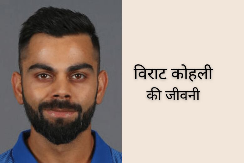 http://helphindime.in/who-is-virat-kohli-biography-jivani-jivan-parichay-family-wife-information-in-hindi/