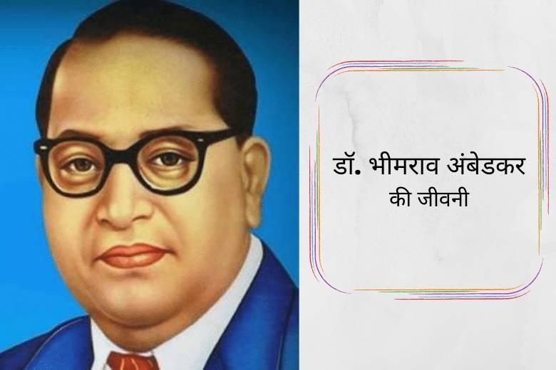 http://helphindime.in/biography-of-dr-bhimrao-ambedkar-kahani-jivani-jivan-parichay-information-in-hindi/