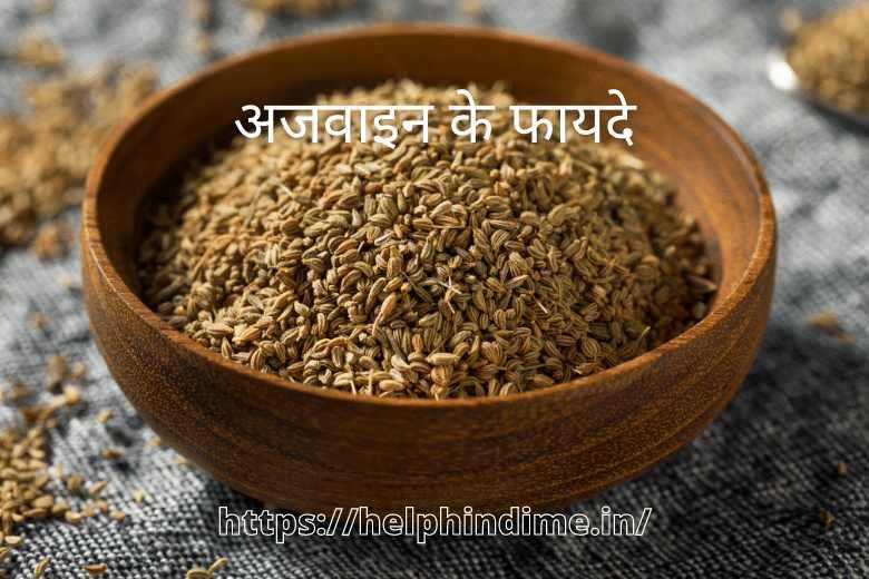 https://helphindime.in/ajwain-benefits-in-hindi/