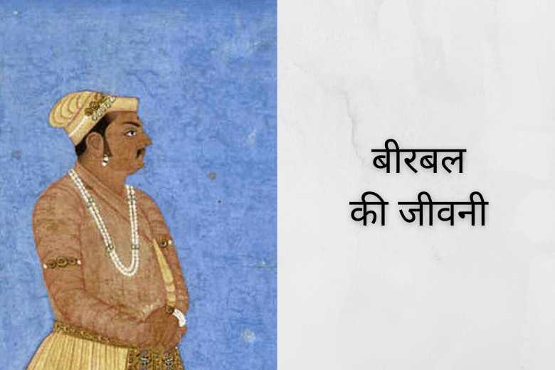 https://helphindime.in/who-is-birbal-biography-jivani-jivan-parichay-life-history-information-in-hindi/