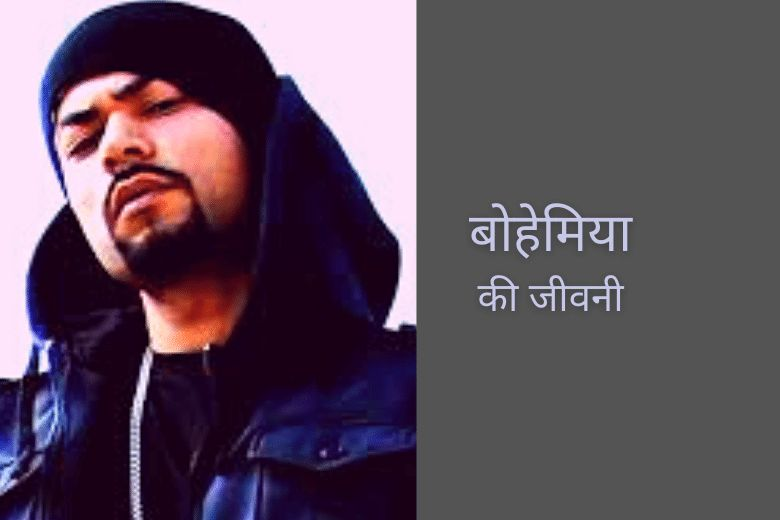 https://helphindime.in/who-is-bohemia-biography-jivani-jivan-parichay-life-history-information-in-hindi/