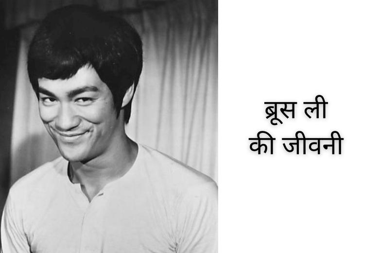 https://helphindime.in/who-is-bruce-lee-biography-jivani-jivan-parichay-family-wife-life-history-information-in-hindi/