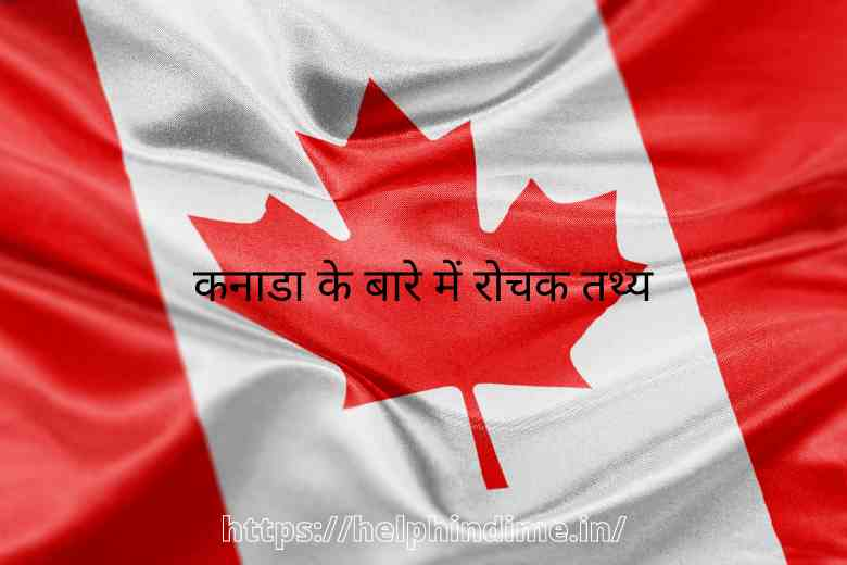 https://helphindime.in/interesting-amazing-facts-rochak-tathya-about-canada-in-hindi/