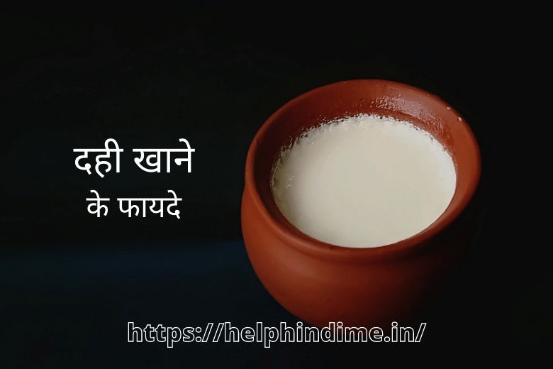 https://helphindime.in/curd-benefits-in-hindi/