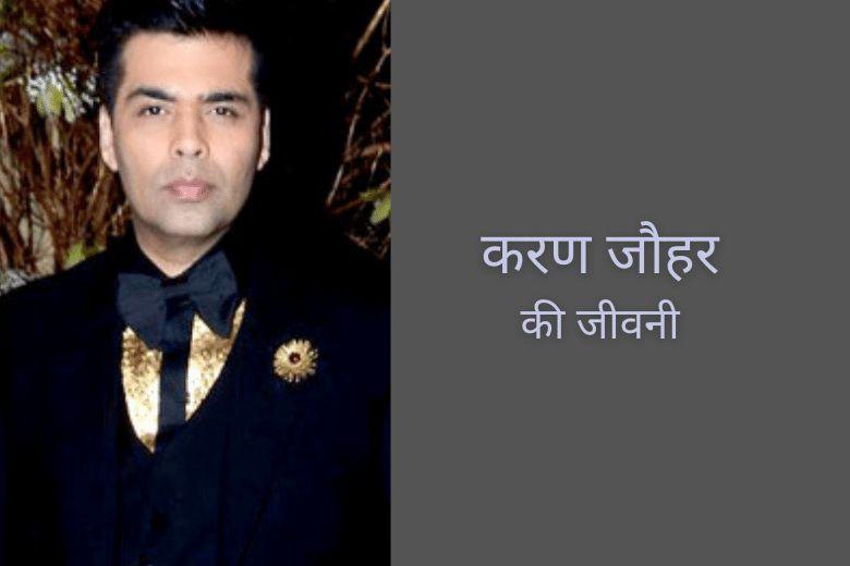https://helphindime.in/who-is-karan-johar-biography-jivani-jivan-parichay-life-history-information-in-hindi/