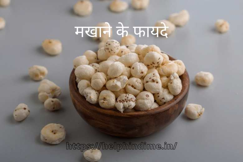 https://helphindime.in/benefits-of-makhana-in-hindi/
