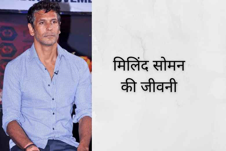 https://helphindime.in/who-is-milind-soman-biography-jivani-jivan-parichay-family-wife-life-history-information-in-hindi/