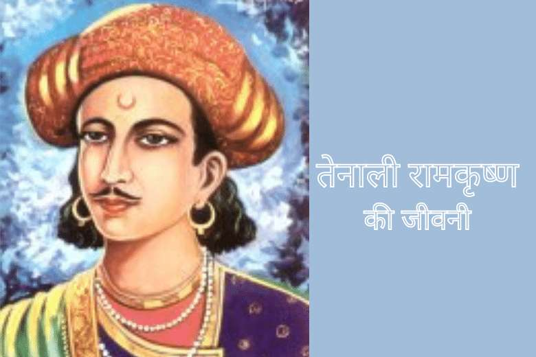 http://helphindime.in/who-is-tenali-ramakrishna-biography-jivani-jivan-parichay-life-history-information-in-hindi/