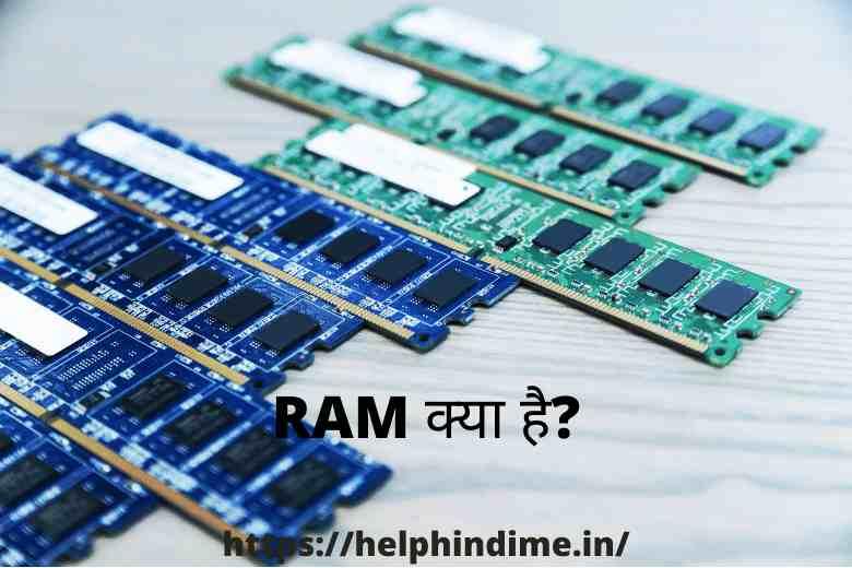 https://helphindime.in/what-is-ram-kya-hai-in-hindi/