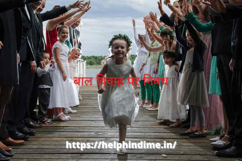 https://helphindime.in/bal-vivah-par-nibandh-essay-on-child-marriage-in-hindi/