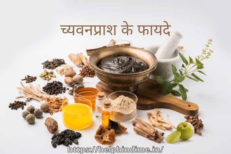 https://helphindime.in/chyawanprash-ke-fayde-benefits-and-side-effects-in-hindi/